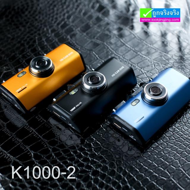 กล้องติดรถยนต์ K1000-2