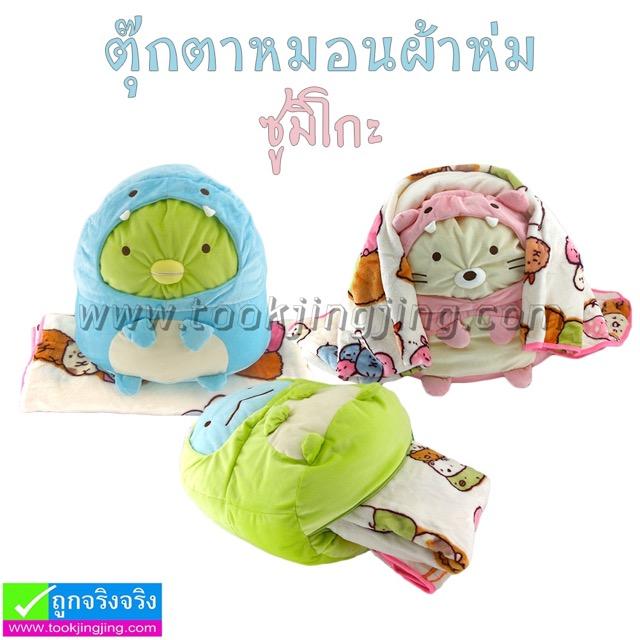 ตุ๊กตา หมอนผ้าห่ม ซูมิโกะ (Sumikko Gurashi) ลดเหลือ 450 บาท ปกติ 1,125 บาท