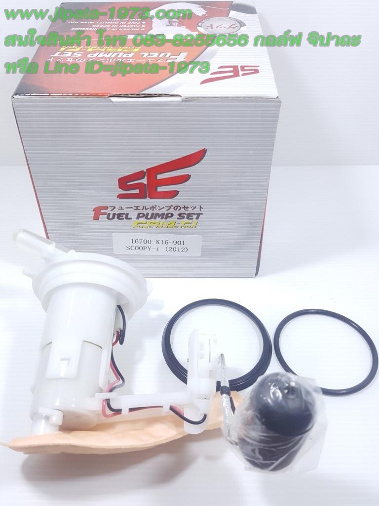 (Scoopy i New) ชุดปั๊มน้ำมันเชื้อเพลิง Honda Scoopy i ปี 2012 งานเกรดเอ