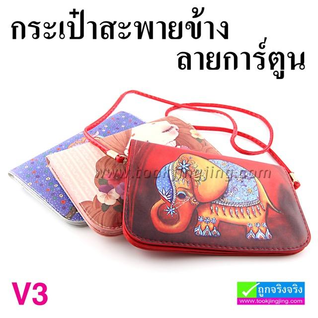 กระเป๋าสะพายข้าง ลายการ์ตูน V3 ราคา 65 บาท ปกติ 400 บาท