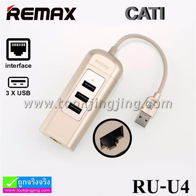 ที่ชาร์จ REMAX RU-U4