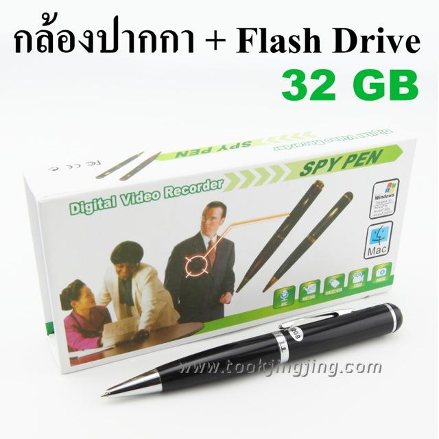กล้องปากกา + Flash Drive 32 GB