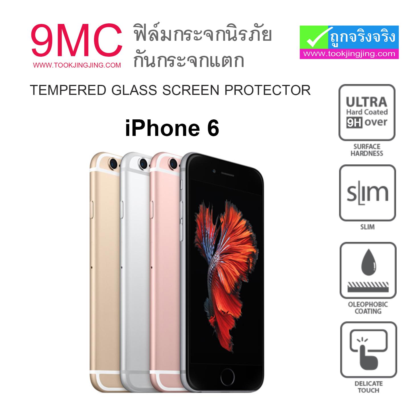 ฟิล์มกระจก iPhone 6/6s 9MC