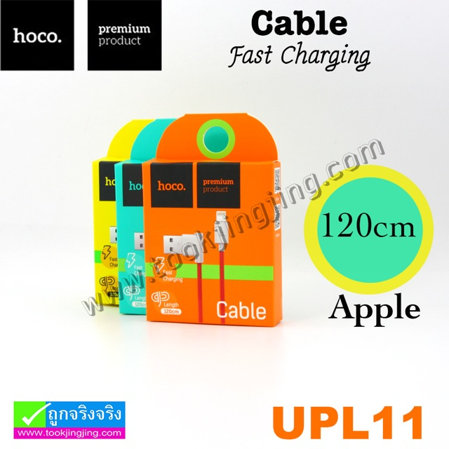 สายชาร์จ iPhone 5/6/7 Hoco UPL11 Apple Charge 1.20 เมตร ราคา 64 บาท ปกติ 190 บาท