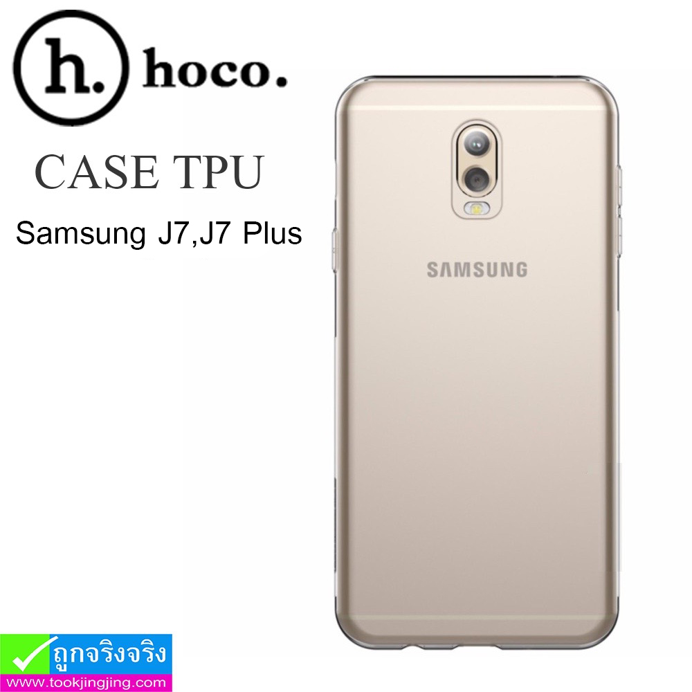 เคส Samsung J7 Pro (2017),J7 plus,J7 Prime (2018) hoco TPU ลดเหลือ 85 บาท ปกติ 170 บาท