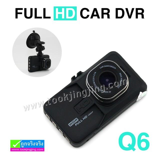 กล้องติดรถยนต์ Q6 FULL HD CAR DVR ลดเหลือ 779 บาท ปกติ 2,250 บาท