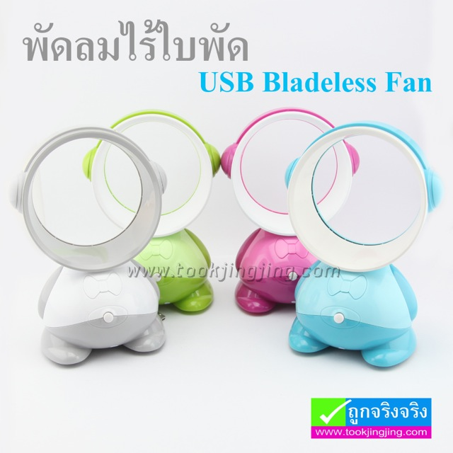 พัดลมไร้ใบพัด USB Bladeless Fan ลดเหลือ 270 บาท ปกติ 675 บาท