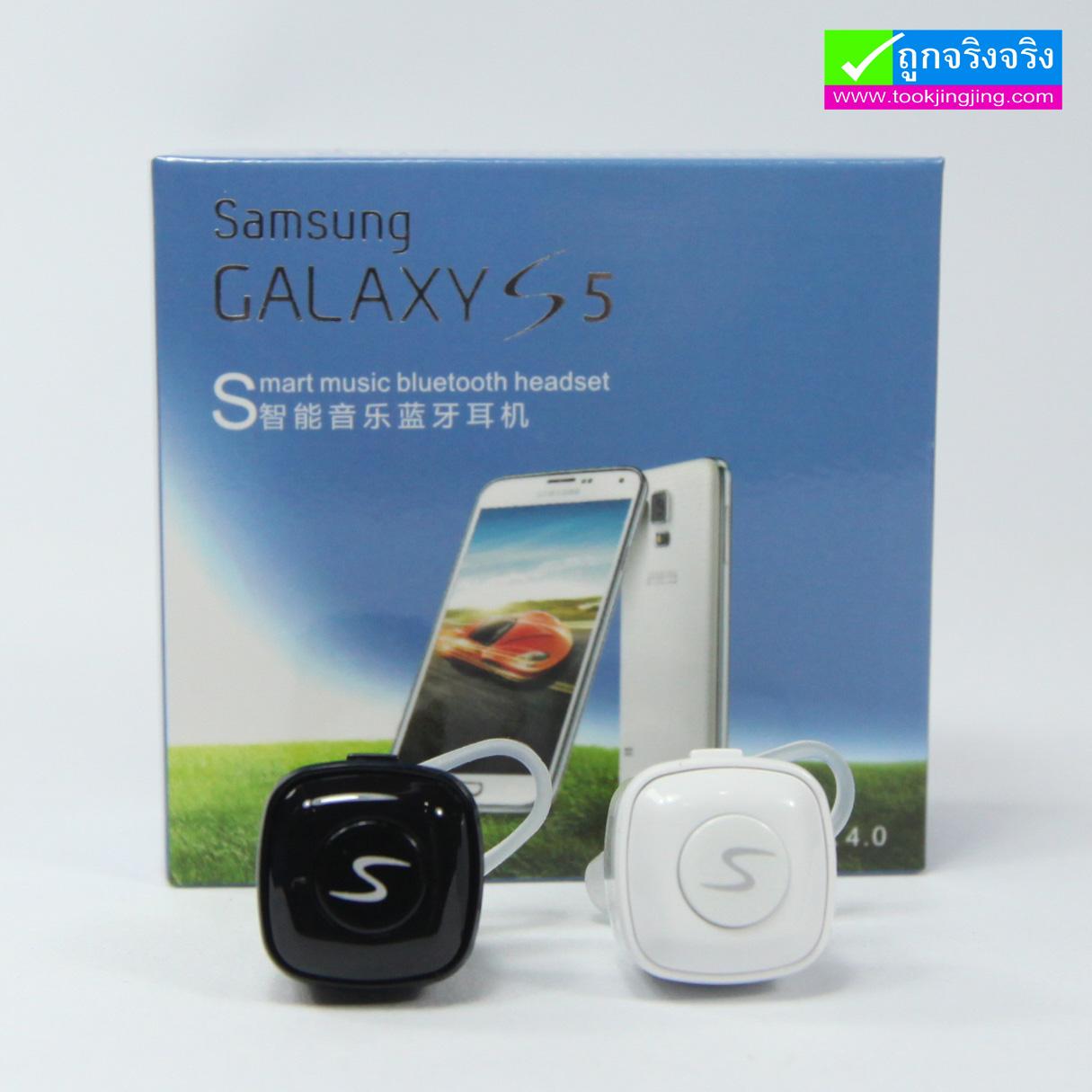 หูฟัง บลูทูธ Samsung Galaxy S5 เล็กสุดๆ