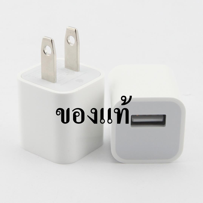 ที่ชาร์จ iPhone สีขาว USB Charger (ของแท้)