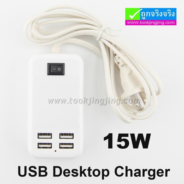 ที่ชาร์จ 4 USB 15W USB Desktop Charger AC4U-15W ลดเหลือ 170 บาท ปกติ 425 บาท