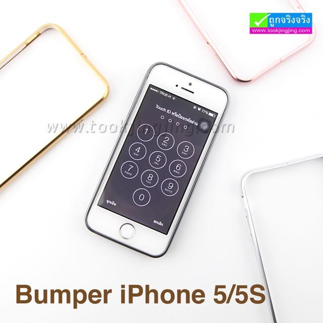 เคส iPhone 5/5S Bumper ลดเหลือ 69 บาท ปกติ 225 บาท