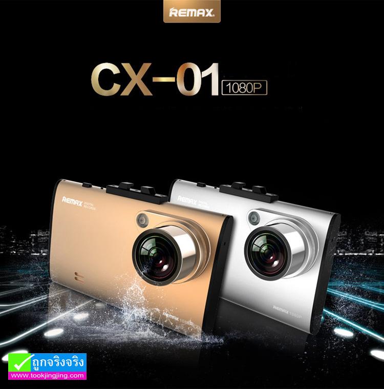 กล้องติดรถยนต์ REMAX CX-01 1080P ลดเหลือ 1,140 บาท ปกติ 3,225 บาท