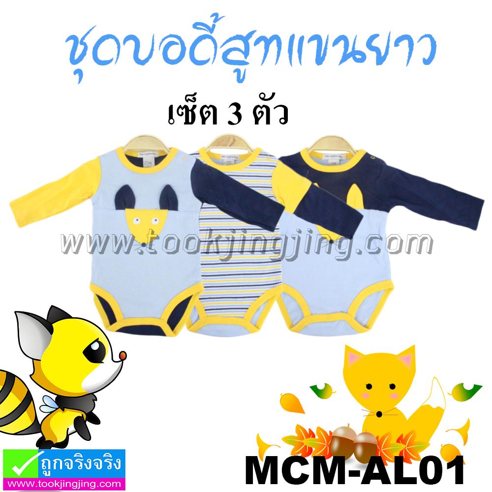 ชุดบอดี้สูท แขนยาว MON CARAMEL MCM-AL01 เซ็ท 3 ตัว ลดเหลือ 250 บาท ปกติ 625 บาท