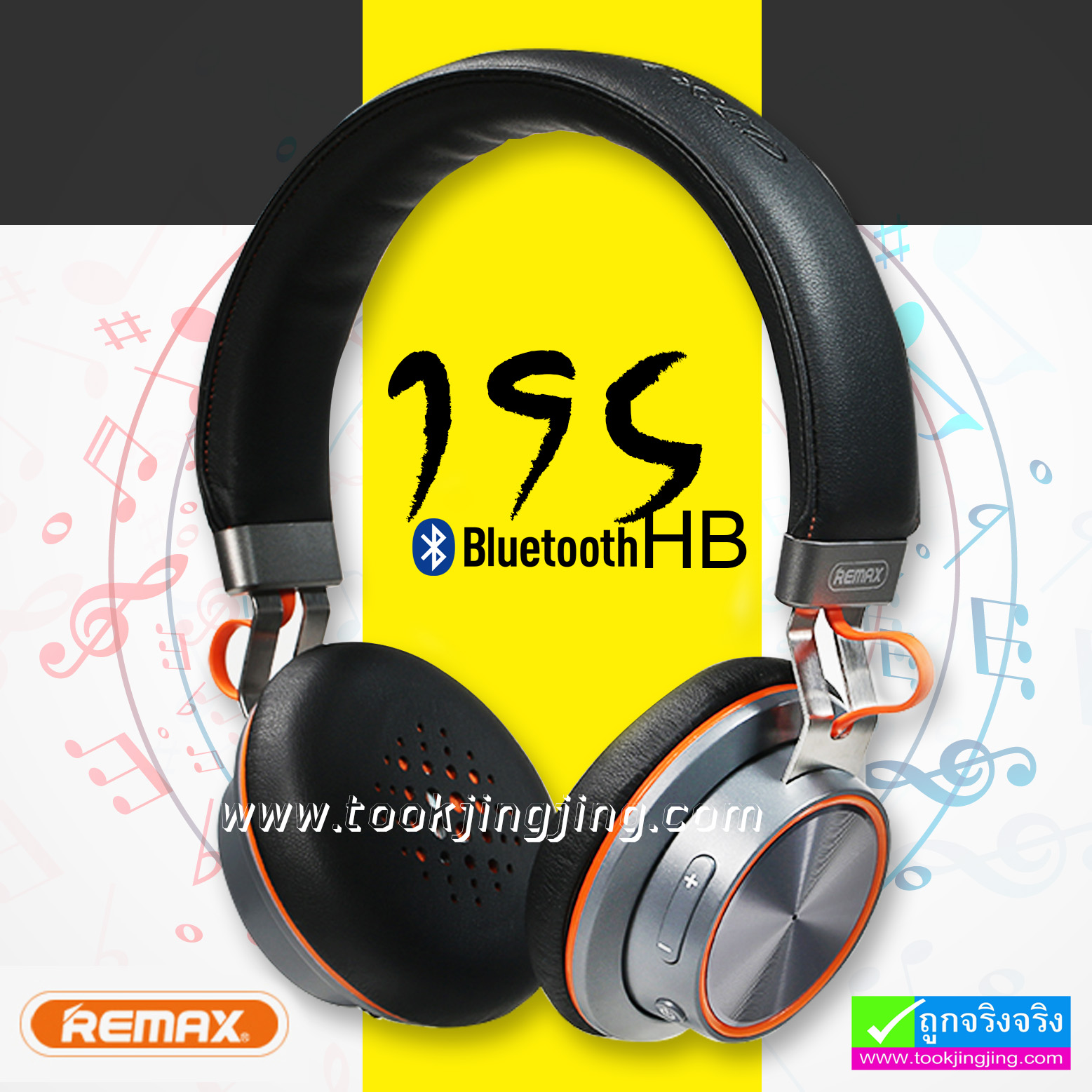 หูฟัง ครอบหู REMAX 195HB