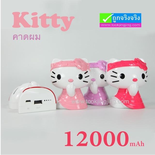 Kitty Power Bank แบตสำรอง คิตตี้ คาดผม 12000 mAh
