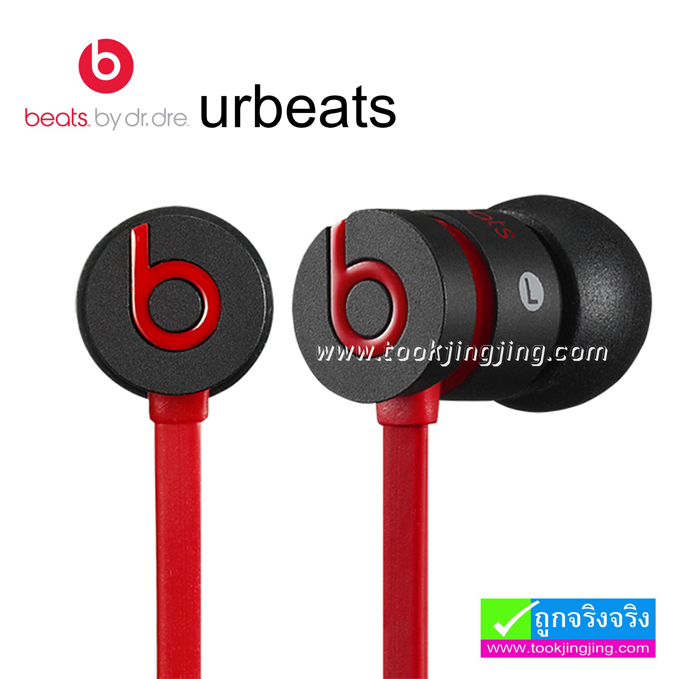 หูฟัง Beats urbeats