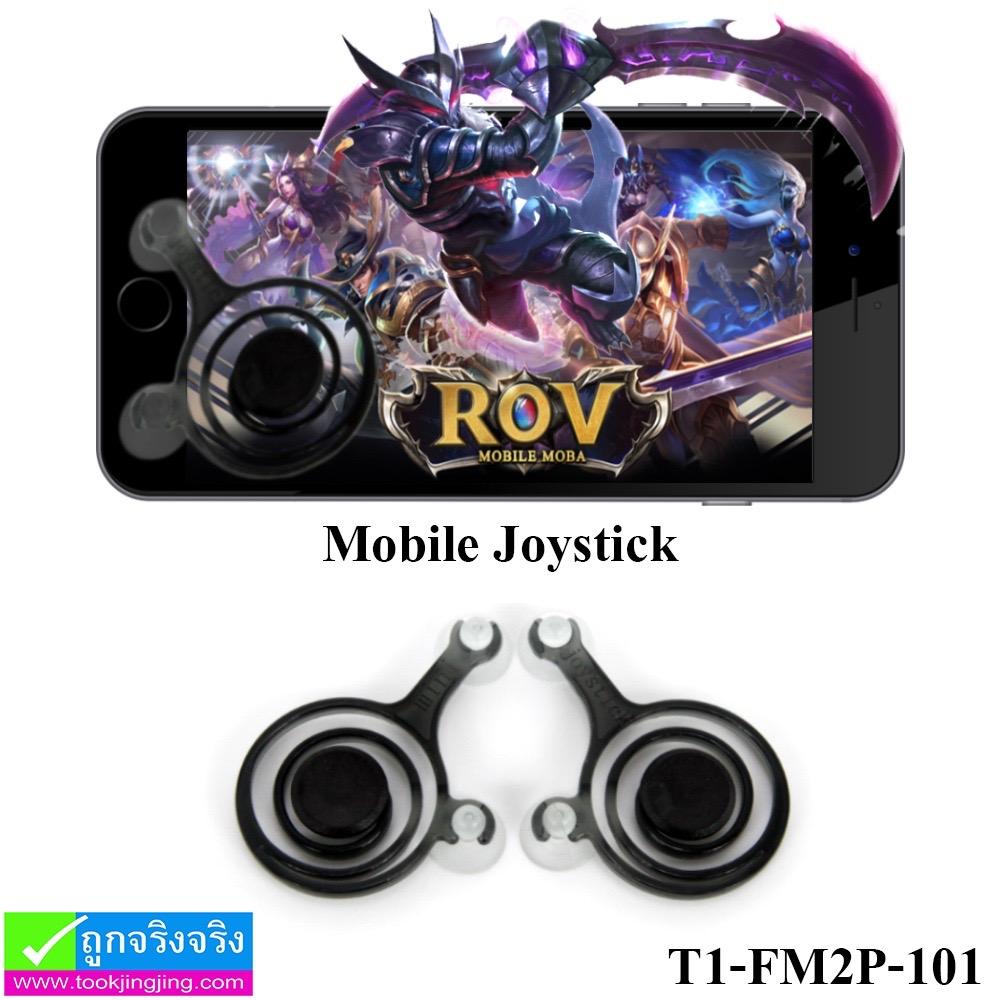 จอยเกมส์อนาล็อคติดหน้าจอ Mobile Joystick