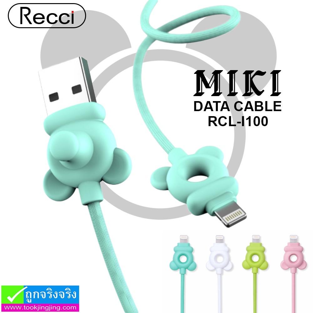 สายชาร์จ iPhone 5,6,7 Recci MIKI RCL-I100 ราคา 100 บาท ปกติ 360 บาท