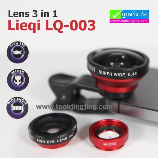 เลนส์ Lens 3 in 1 Lieqi LQ-003 ใหญ่กว่า ชัดกว่า LQ-001 ลดเหลือ 349 บาท ปกติ 1050 บาท