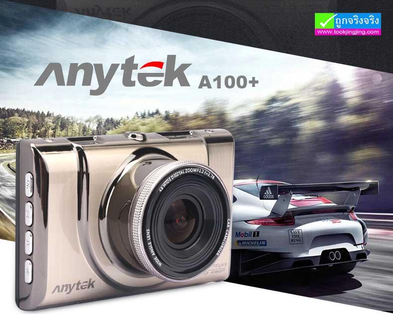 กล้องติดรถยนต์ Anytek A100+ Car Camera ลดเหลือ 1,390 บาท ปกติ 5,150 บาท