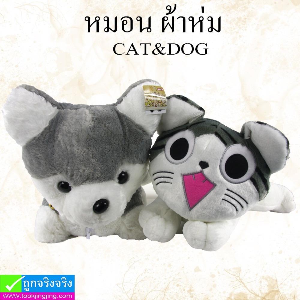 ตุ๊กตา หมอนผ้าห่ม CAT&DOG ลดเหลือ 450-470 บาท ปกติ 1,410 บาท