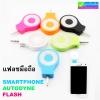 แฟลชมือถือ icanany Smart Phones Autodyne Flash RK-07
