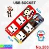 ปลั๊ก USB SOCKET 203 ราคา 250 บาท ปกติ 630 บาท