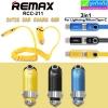 ที่ชาร์จในรถ REMAX RCC-211 3in1 ราคา 270 บาท ปกติ 650 บาท