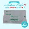 ซองไปรษณีย์พลาสติก จ่าหน้า P1 ขนาด 25x35+6 จำนวน50ใบ