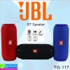 ลำโพง บลูทูธ 1200mAh JBL TG-117 ลดเหลือ 340 บาท ปกติ 850 บาท