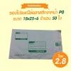 ซองไปรษณีย์พลาสติก จ่าหน้า P0 ขนาด18x25+6 จำนวน50ใบ