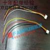 Flat Cable ดำ แดง เหลือง ขาว