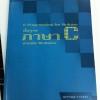 หนังสือพื้นฐานภาษา C สำหรับ Arduino (AppSoftTech)