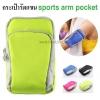 กระเป๋ารัดแขน Sports Arm Pocket ราคา 99 บาท ปกติ 375 บาท