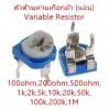 ตัวต้านทานเกือกม้า (นอน) Variable Resistor
