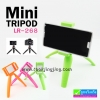 ขาตั้งกล้อง Mini Tripod รุ่น LR-268 ราคา 165 บาท ปกติ 425 บาท