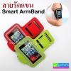 สายรัดแขน Smart ArmBand ไซส์ L ราคา 125 บาท ปกติ 310 บาท