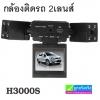 กล้องติดรถยนต์ 2 กล้อง H3000S Two Camera Car DVR