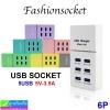 ที่ชาร์จ USB SOCKET 6USB 6P ราคา 250 บาท ปกติ 630 บาท
