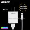 ชุดชาร์จ Remax 2in1 รุ่น RP-U12i (1A) (ที่ชาร์จ + สายชาร์จ iPhone6,5) ราคา 125 บาท ปกติ 340 บาท