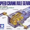 3-Speed Crank Axle Gearbox (TAMIYA)