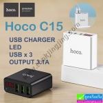 ที่ชาร์จ Hoco LED 3USB C15 (1A) ราคา 225 บาท ปกติ 560 บาท