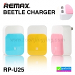 ที่ชาร์จ REMAX 2 USB BEETLE CHARGER รุ่น RP-U25 (2.4A) ราคา 190 บาท ปกติ 475 บาท
