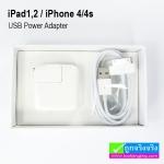 ที่ชาร์จ iPad 1,2 / iPhone 4,4s สีขาว USB Power Adapter ลดเหลือ 180 บาท ปกติ 500 บาท