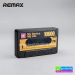 Remax RP-T10 Tape Power bank แบตสำรอง 10000 mAh ราคา 449 บาท ปกติ 1,250 บาท