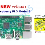 "Raspberry Pi 3 Model B แท้ RS Component (UK) + หนังสือ ""เรียนรู้ เข้าใจ ใช้งาน Raspberry Pi3"" ของ ETT"