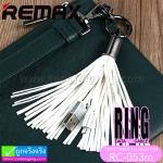 สายชาร์จ Micro REMAX RING RC-053m ราคา 105 บาท ปกติ 260 บาท