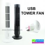 พัดลม USB TOWER FAN ลดเหลือ 150 บาท ปกติ 630 บาท