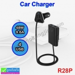 ที่ชาร์จในรถ 4 USB Car Charger R28P ปกติ 750 บาท ลดเหลือ 380 บาท