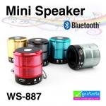 ลำโพง บลูทูธ Mini Speaker WS-887 ลดเหลือ 230 บาท ปกติ 575 บาท